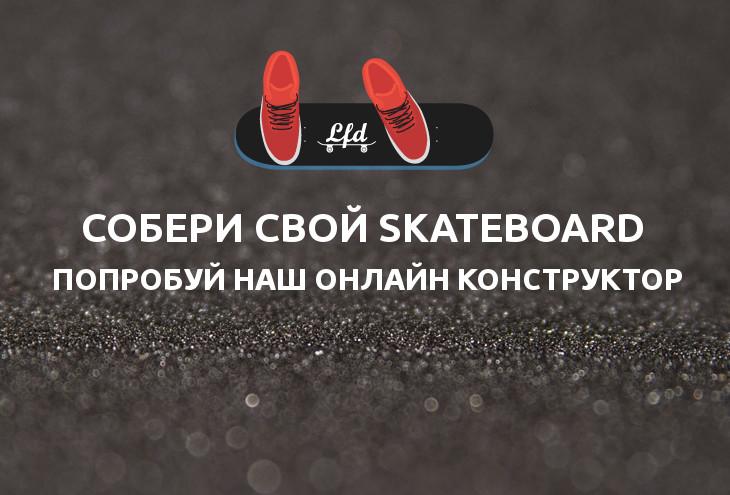 Собери свой скейтборд